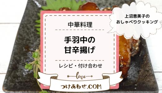 上沼恵美子のおしゃべりクッキング「手羽中の甘辛揚げ」レシピと付け合わせ!