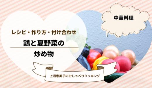 上沼恵美子のおしゃべりクッキング「鶏と夏野菜の炒め物」レシピと付け合わせ!