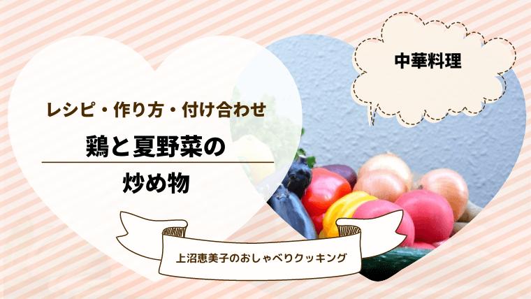 上沼恵美子のおしゃべりクッキング「鶏と夏野あの炒め物」レシピと付け合わせ!