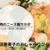 上沼恵美子のおしゃべりクッキング「豚肉のニース風サラダ」レシピと付け合わせ!