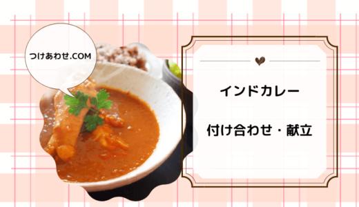 インドカレーに合うサラダやスープは?付け合わせに迷ったときの献立例も!
