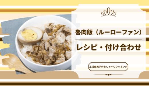 上沼恵美子のおしゃべりクッキング「魯肉飯(ルーローファン)」レシピと付け合わせ