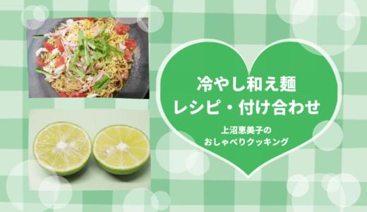 上沼恵美子のおしゃべりクッキング「冷やし和え麺」レシピと付け合わせ!