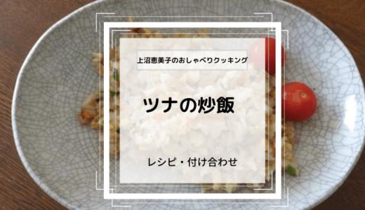 上沼恵美子のおしゃべりクッキング「ツナの炒飯」レシピと付け合わせ!