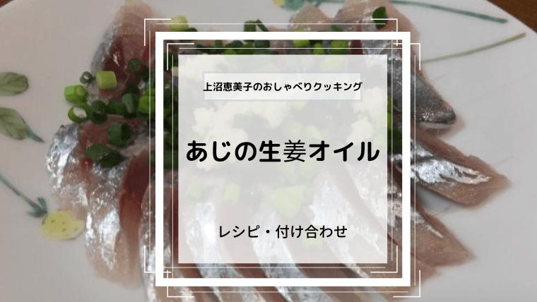 上沼恵美子のおしゃべりクッキング「あじの生姜オイル」レシピ・付け合わせ