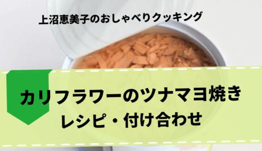 上沼恵美子のおしゃべりクッキング「カリフラワーのツナマヨ焼き」レシピ・付け合わせ