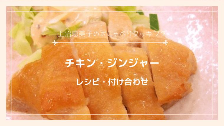 上沼恵美子のおしゃべりクッキング「チキン・ジンジャー」レシピと付け合わせ!