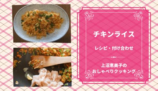 上沼恵美子のおしゃべりクッキング「チキンライス」レシピ・付け合わせ