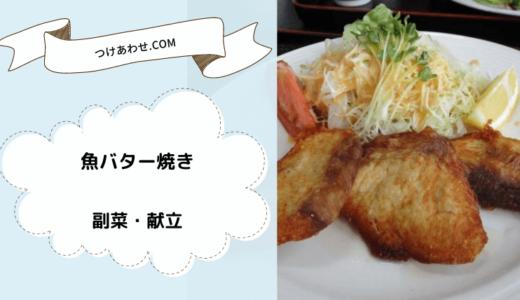 魚バター焼きの付け合わせに合う副菜は?もう一品ほしいときの献立例も!