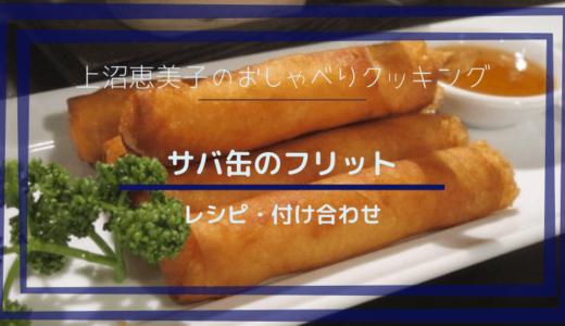 上沼恵美子のおしゃべりクッキング「さば缶のフリット」レシピ・付け合わせ!