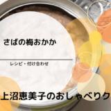 上沼恵美子のおしゃべりクッキング「さばの梅おかか」レシピ・付け合わせ!
