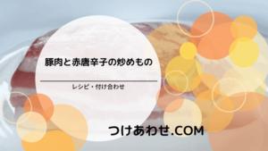 上沼恵美子のおしゃべりクッキング「豚肉と赤唐辛子の炒めもの」レシピ・付け合わせ