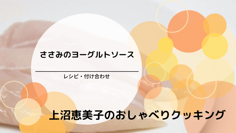 上沼恵美子のおしゃべりクッキング「ささみのヨーグルトソース」レシピ・付け合わせ!