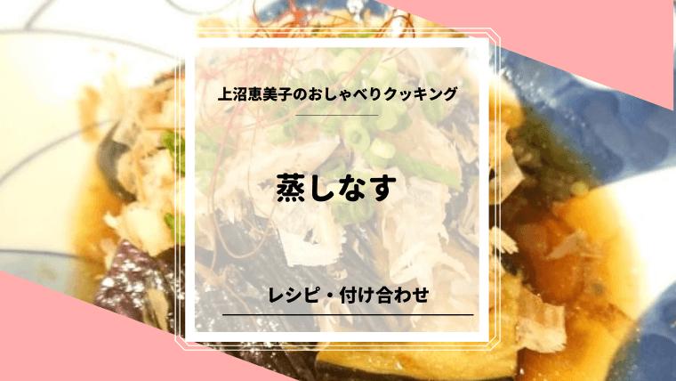 上沼恵美子のおしゃべりクッキング「蒸しなす」のレシピと付け合わせ