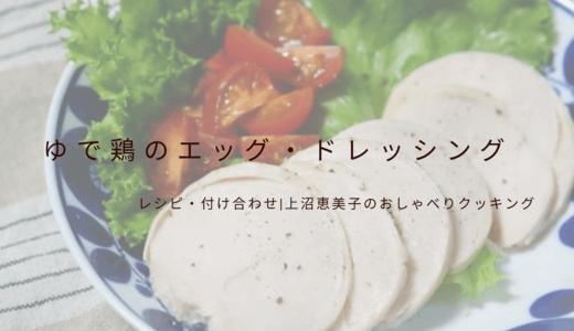上沼恵美子のおしゃべりクッキング「ゆで鶏のエッグ・ドレッシング」レシピ・付け合わせ!