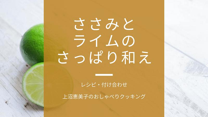 上沼恵美子のおしゃべりクッキング「ささみとライムのさっぱり和え」レシピ・付け合わせ