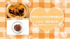 上沼恵美子のおしゃべりクッキング「かぼちゃと牛ひき肉の煮込み」レシピと付け合わせ!