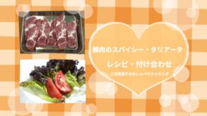 上沼恵美子のおしゃべりクッキング「豚肉のスパイシー・タリアータ」レシピ・付け合わせ