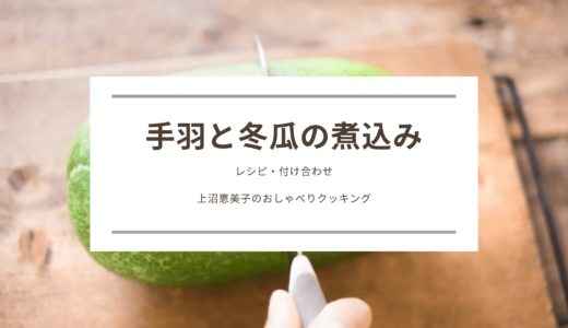 上沼恵美子のおしゃべりクッキング「手羽と冬瓜の煮込み」レシピと付け合わせ