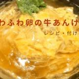 上沼恵美子のおしゃべりクッキング「ふわふわ卵の牛あんけかけ」レシピと付け合わせ!
