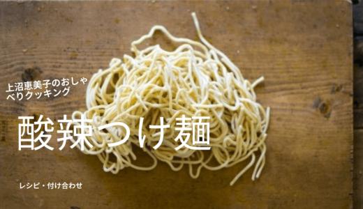 上沼恵美子のおしゃべりクッキング「酸辣つけ麺」レシピと付け合わせ!